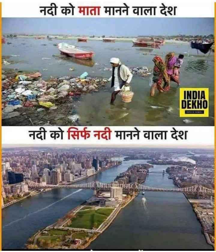 🚫 अंतर्राष्ट्रीय प्लास्टिक बैग मुक्त दिन - नदी को माता मानने वाला देश INDIA DEKHO नदी को सिर्फ नदी मानने वाला देश - ShareChat