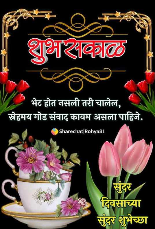 💐इतर शुभेच्छा - शुभसकाळ भेट होत नसली तरी चालेल , स्नेहमय गोड संवाद कायम असला पाहिजे . Sharechat | Rohya81 दिवसाच्या सुंदर शुभेच्छा - ShareChat