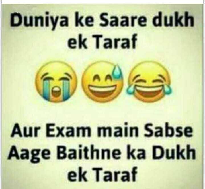 📚 एग्जाम जोक्स😂 - Duniya ke Saare dukh ek Taraf Aur Exam main Sabse Aage Baithne ka Dukh ek Taraf - ShareChat