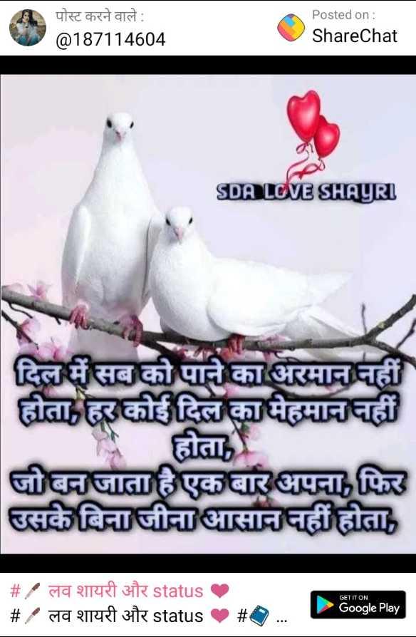 🔐 ग्रुप: JK की शायरी - पोस्ट करने वाले : @ 187114604 Posted on : ShareChat SDA LOVE SHAYRI | दिल में सब को पाने का अरमान नहीं होता , हर कोई दिल का मेहमान नहीं होता , जो बन जाता है एक बार अपना , फिर उसके बिना जीना आसान नहीं होता , GET IT ON # लव शायरी और status . # / लव शायरी और status . # . . . Google Play - ShareChat
