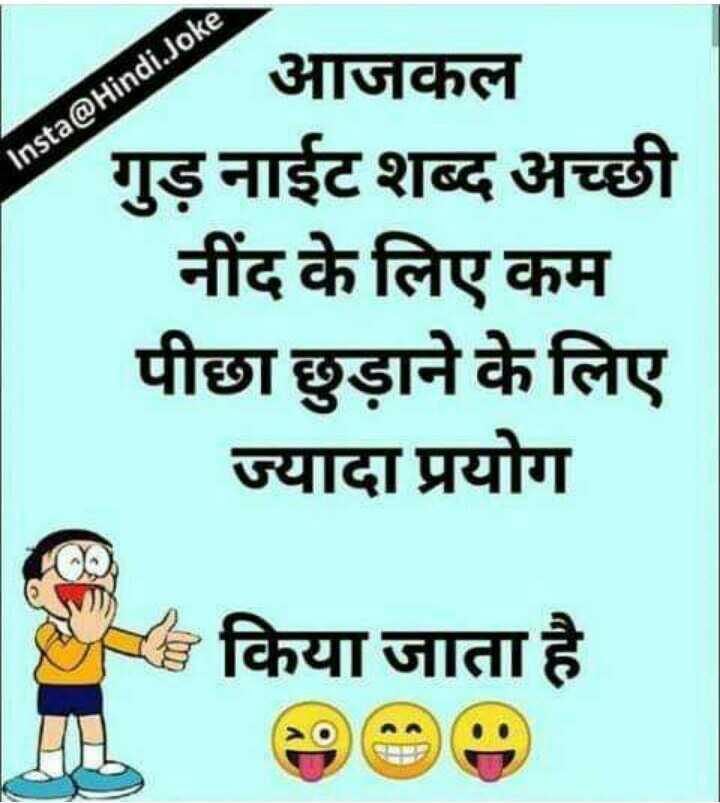 😂  चुटकला - Insta @ Hindi . Joke आजकल गुड़ नाईट शब्द अच्छी नींद के लिए कम पीछा छुड़ाने के लिए ज्यादा प्रयोग ल किया जाता है । - ShareChat