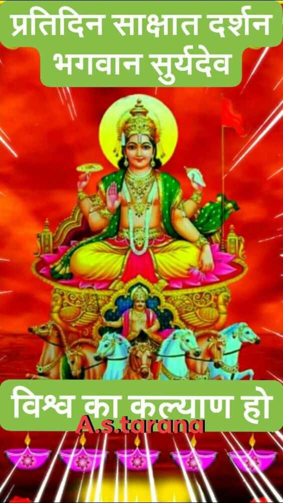 🙏 धर्म-कर्म - प्रतिदिन साक्षात दर्शन भगवान सुर्यदेव विश्व का कल्याण हो A . S . taranal - ShareChat