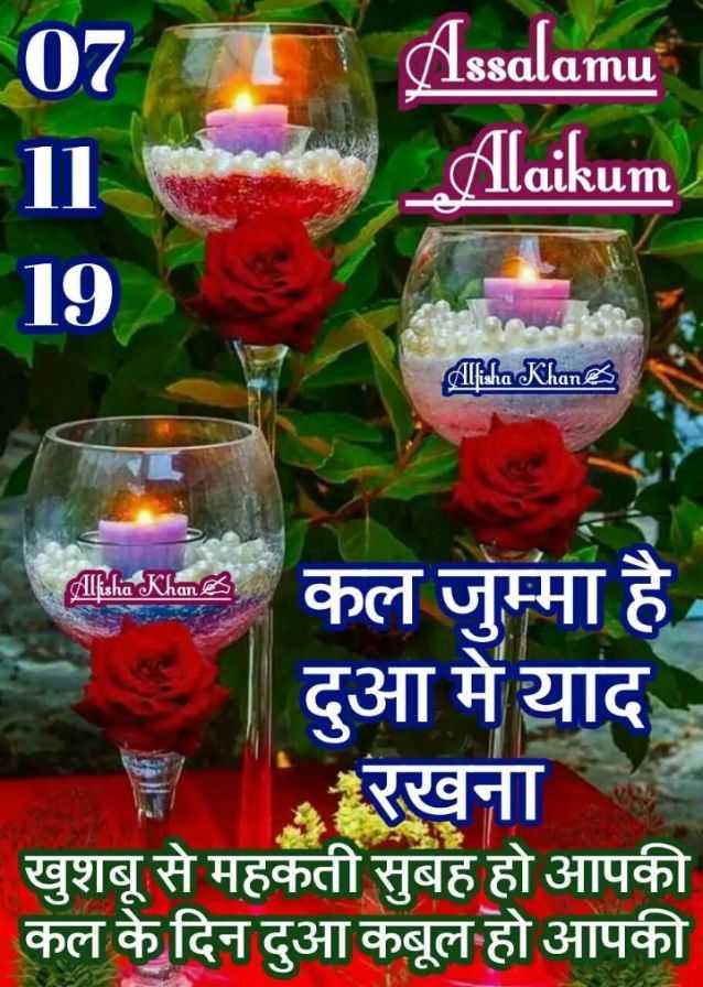 🤲 नात-ए-शरीफ - ( / lssalamu Alaikum cum Allicha Khan Alisha Khan कल जुम्मा है दुआ में याद रखना खुशबू से महकती सुबह हो आपकी कल के दिन दुआ कबूल हो आपकी - ShareChat