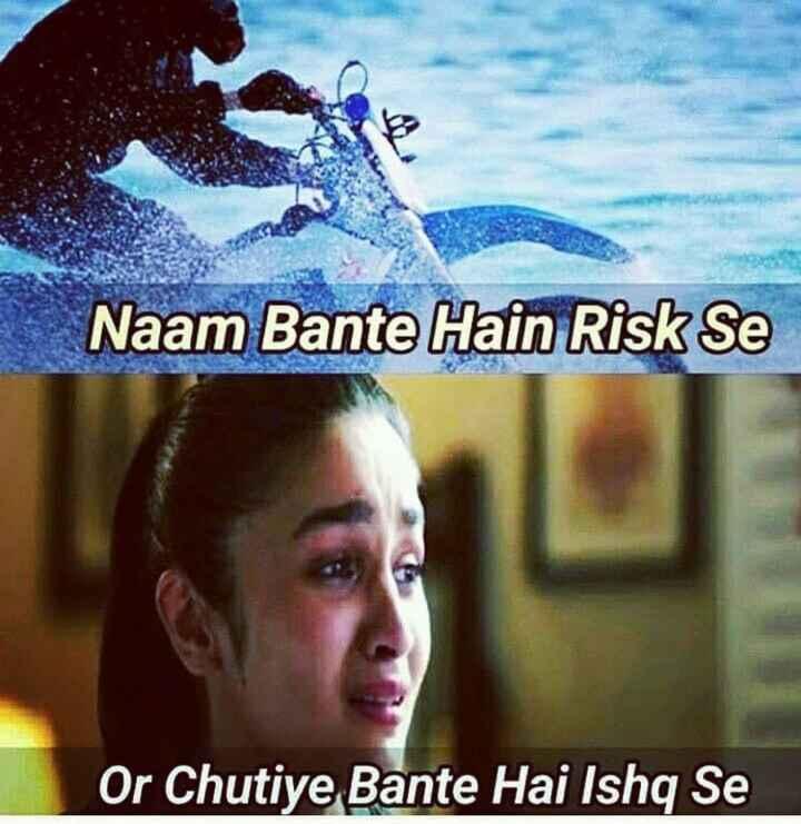 😹फनी जोक्स - Naam Bante Hain Risk Se Or Chutiye Bante Hai Ishq Se - ShareChat