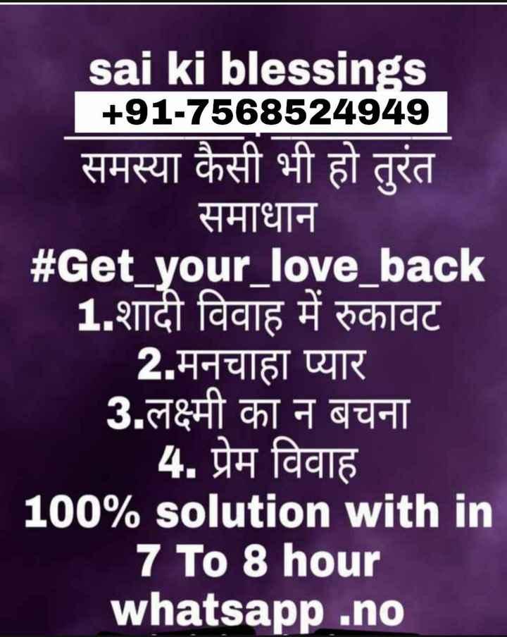 बैंगलोर स्नेह मिलन - sai ki blessings + 91 - 7568524949 समस्या कैसी भी हो तुरंत समाधान % 2Get _ your _ love _ back 1 . शादी विवाह में रुकावट 2 . मनचाहा प्यार 3 . लक्ष्मी का न बचना 4 . प्रेम विवाह 100 % solution with in 7 To 8 hour whatsapp . no - ShareChat