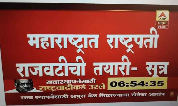 🗞ब्रेकिंग न्यूज - ABP माझा 01 : 35 महाराष्ट्रात राष्ट्रपती राजवटीची तयारी - सूत्र सत्तास्थापनेसाठी राष्टवादीकडे उरले 06 : 54 : 35 सत्ता स्थापनेसाठी अपुरा वेळ मिळाल्याचा सेनेचा आरोप - ShareChat