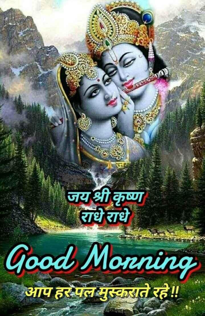 🙏 भक्ति - NORG जय श्री कृष्ण ( राधे राधे Good Morning आप हरपल मुस्कराते रहे ! ! - ShareChat