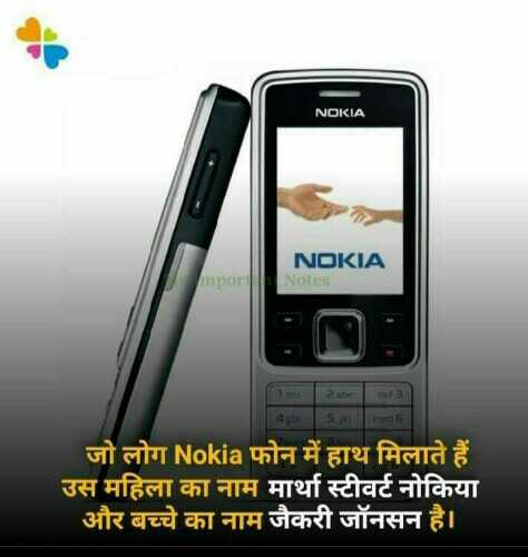 👌 मज़ेदार तथ्य - NOKIA NOKIA Import Notes 10200ral 14ghiS . 06 जो लोग Nokia फोन में हाथ मिलाते हैं । उस महिला का नाम मार्था स्टीवर्ट नोकिया और बच्चे का नाम जैकरी जॉनसन है । - ShareChat