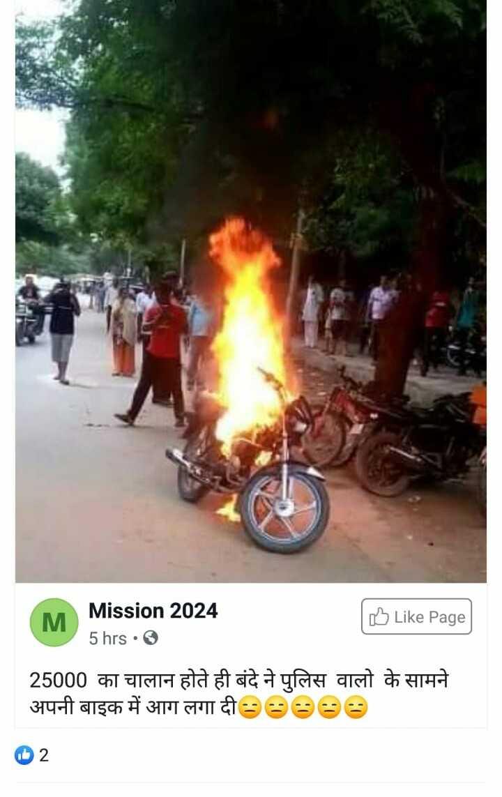 🤣मज़ेदार फ़ोटो - M Mission 2024 5 hrs •O Like Page 25000 का चालान होते ही बंदे ने पुलिस वालो के सामने अपनी बाइक में आग लगा दी 98690 02 - ShareChat