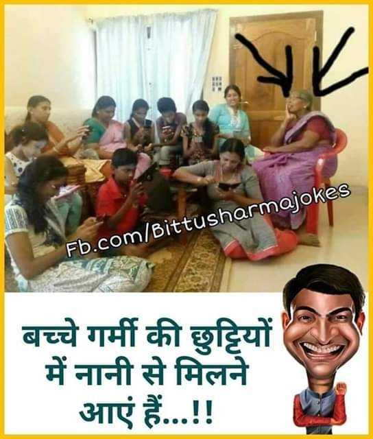 😜 मजाकिया फोटू - Fb . com / Bittusharmajokes बच्चे गर्मी की छुट्टियों में नानी से मिलने आएं हैं . . . ! ! - ShareChat