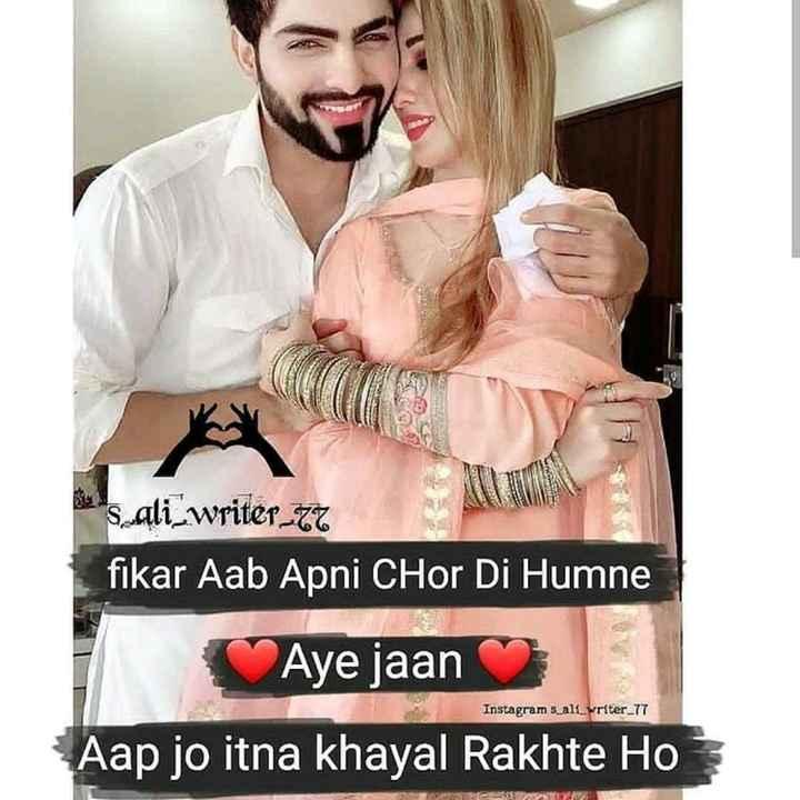 💕 मेरे महबूब - Sali writer _ 77 fikar Aab Apni CHor Di Humne Aye jaan Instagram s _ all _ writer _ 77 Aap jo itna khayal Rakhte Ho - ShareChat