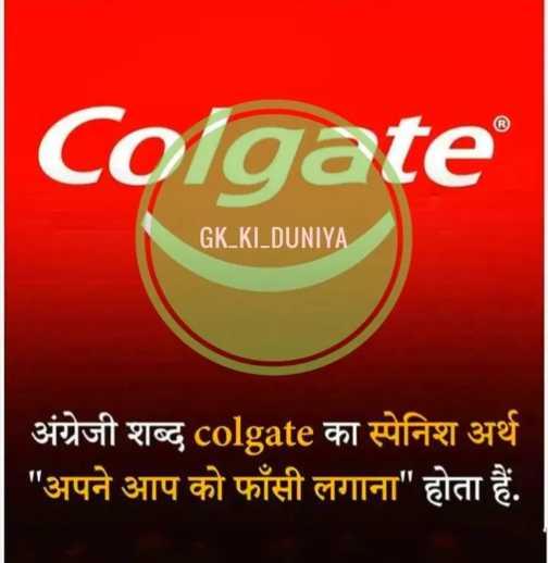 😏 रोचक तथ्य - Colgate GK . KI . DUNIYA अंग्रेजी शब्द colgate का स्पेनिश अर्थ अपने आप को फाँसी लगाना होता हैं . - ShareChat
