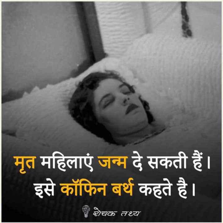 😏 रोचक तथ्य - मृत महिलाएं जन्म दे सकती हैं । इसे कॉफिन बर्थ कहते है । रोचक तथ्य - ShareChat