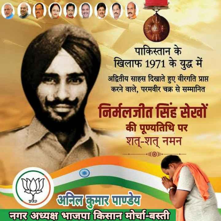 👉 लोगों के लिए सीख👈 - पाकिस्तान के खिलाफ 1971 के युद्ध में अद्वितीय साहस दिखाते हुए वीरगति प्राप्त करने वाले , परमवीर चक्र से सम्मानित निर्मलजीत सिंह सेखों की पूण्यतिथि पर शत् - शत् नमन अनिल कुमार पाण्डेय नगर अध्यक्ष भाजपा किसान मोर्चा - बस्ती - ShareChat