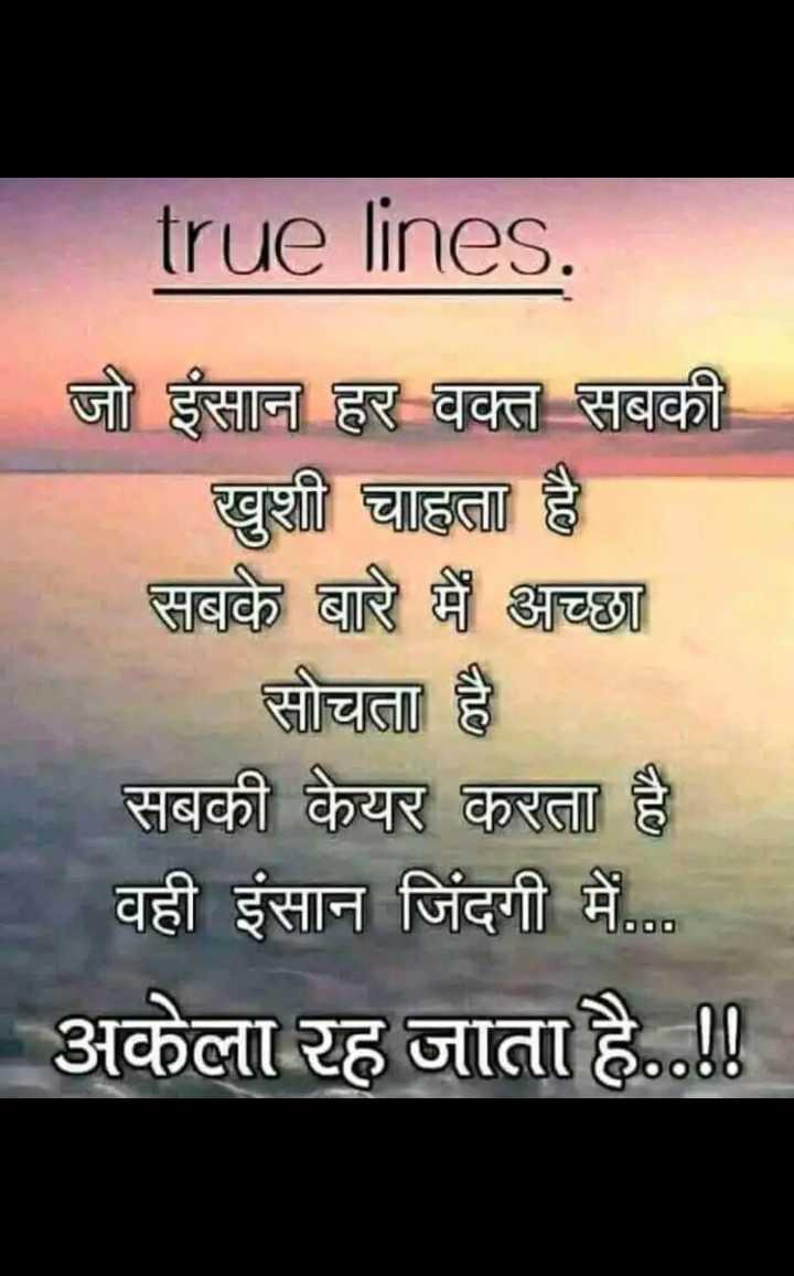 👉 लोगों के लिए सीख👈 - true lines . जो इंसान हर वक्त सबकी खुशी चाहता है सबके बारे में अच्छा सोचता है सबकी केयर करता है वही इंसान जिंदगी में . . अकेला रह जाता है . . ! ! - ShareChat