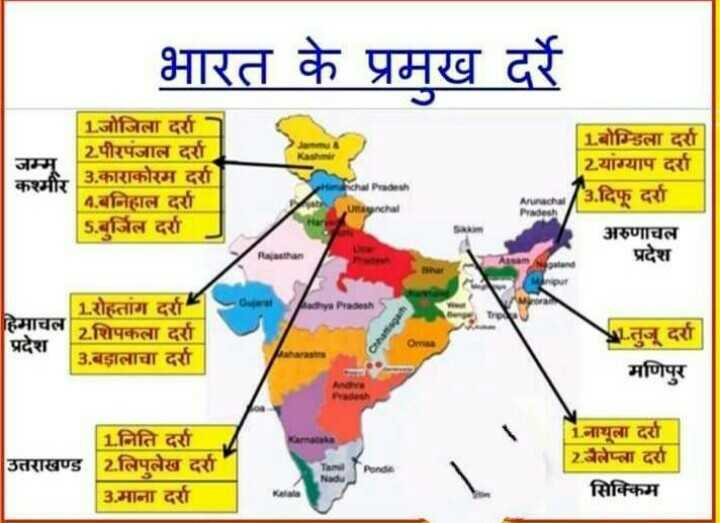 🤨 शेयरचैट अकलमंद नं.1 - भारत के प्रमख दर्रे जम्मू कश्मीर 1 . जोजिला दर्रा 2पीरपंजाल दर्रा 3 . काराकोरम दर्रा 4 . बनिहाल दर्रा 5 . बुर्जिल दर्रा 1 . बोम्डिला दर्रा 2यांग्याप दर्रा 3 . दिफू दर्रा chal Pradesh magnchal Arunachal Pradesh अरुणाचल प्रदेश 1 . रोहतांग दर्रा हिमाचल 2शिपकला दर्रा प्रदेश 3 . बडालाचा दर्रा तुजू दर्रा मणिपुर 1 . निति दर्रा उत्तराखण्ड | 2लिपुलेख दर्रा 3 . माना दर्रा नाथूला दर्रा 2 . जैलेप्ला दर्रा सिक्किम Nadu - ShareChat