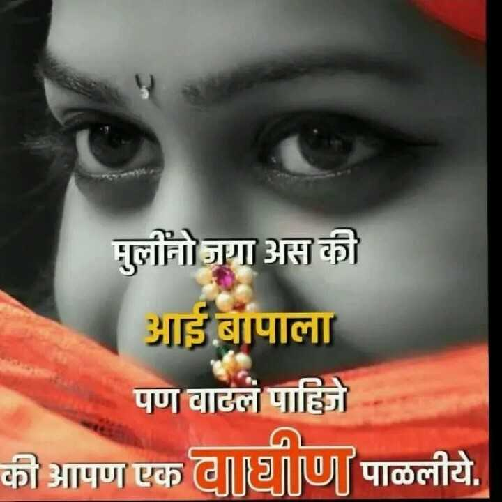 श्री शिव शंभू राजे - मुलींना जग असा की आई बापाला पण वाढलं पाज़ि की आपण एक BIBUJJपाळलीये . - ShareChat