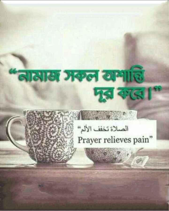 🕌ইবাদাত - ] মাজ সব লণত দূর করে । الصلاة تخفف الألم Prayer relieves pain - ShareChat