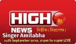 গুরুত্বপূর্ণ খবর - HIGH NEWS for free Singer Amitabha 24th September 2019 , o1pm to ozpm LIVE - ShareChat