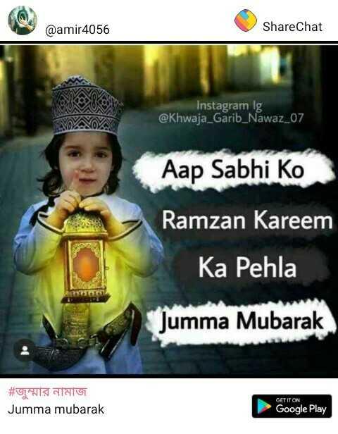 জুম্মার নামাজ - @ amir4056 ShareChat Instagram Ig @ Khwaja _ Garib _ Nawaz _ 07 Aap Sabhi Ko Ramzan Kareem Ka Pehla Jumma Mubarak # জুম্মার নামাজ Jumma mubarak - ShareChat