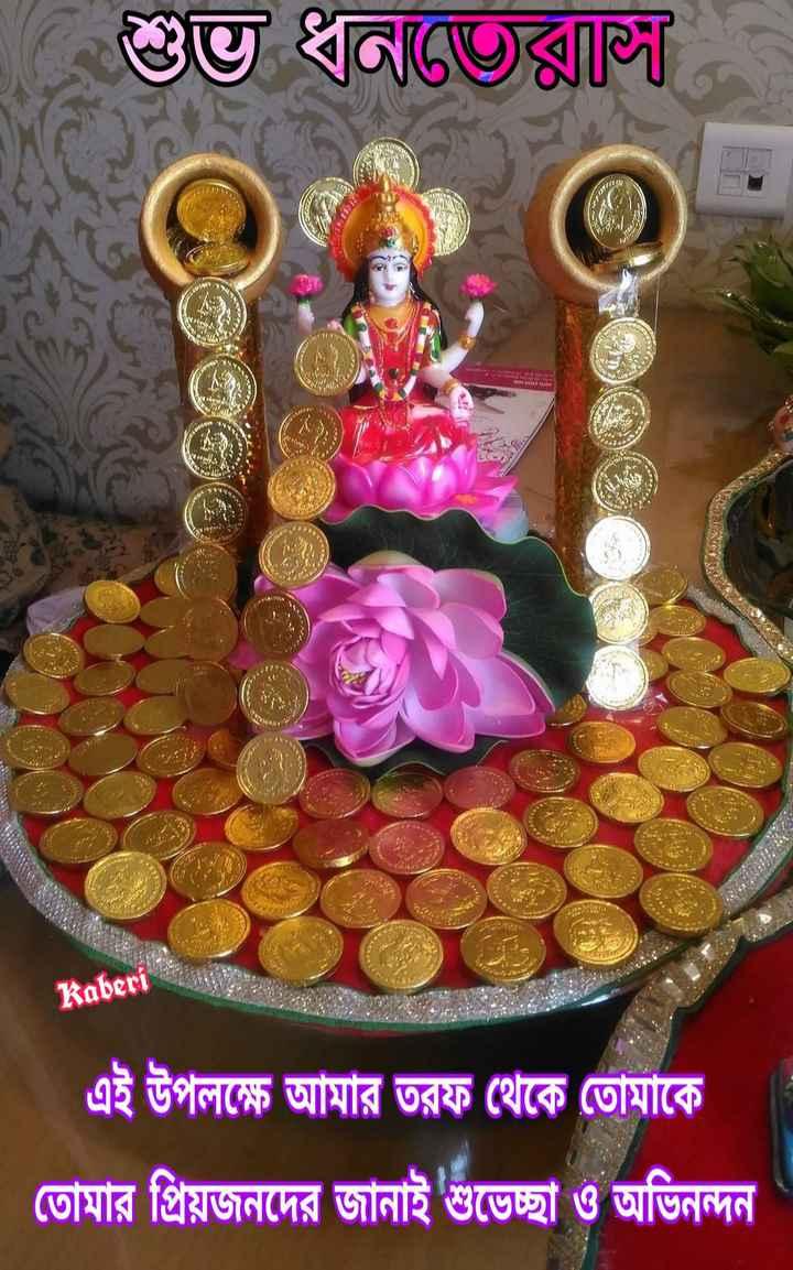 ধনতেরাস - শুভ ধনতেরাঙ্গা ( WINNO LION Kaberi এই উপলক্ষে আমার তরফ থেকে তােমাকে তােমার প্রিয়জনদের জানাই শুভেচ্ছা ও অভিনন্দন - ShareChat