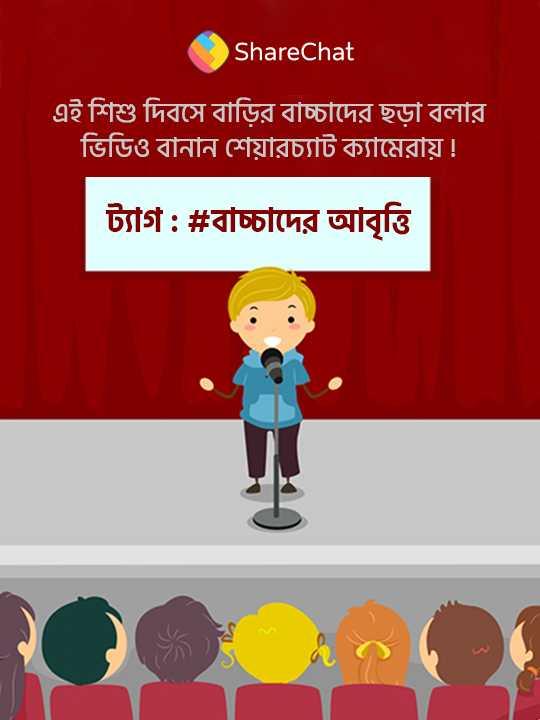 বাচ্চাদের আবৃত্তি 🗣 - ShareChat এই শিশু দিবসে বাড়ির বাচ্চাদের ছড়া বলার ভিডিও বানান শেয়ারচ্যাট ক্যামেরায় ! ট্যাগ : # বাচ্চাদের আবৃত্তি - ShareChat