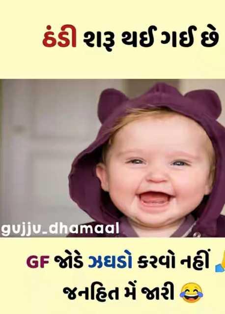 😅 જોક્સ - ઠંડી શરૂ થઈ ગઈ છે gujju . dhamaal Gર જોડે ઝઘડો કરવો નહીં . જનહિત મેં જારી : - ShareChat