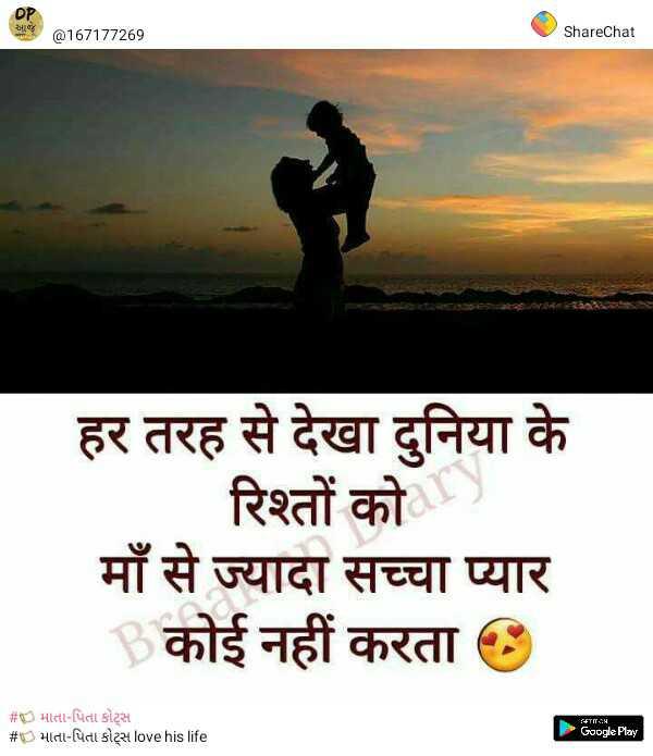 🙏 મારી માઁ મારુ ગર્વ - DP भात @ 167177269 ShareChat हर तरह से देखा दुनिया के रिश्तों को माँ से ज्यादा सच्चा प्यार कोई नहीं करता 0 # D माता - पिताडोट्स # D माता - पिता डॉट्स love his life Google Play - ShareChat