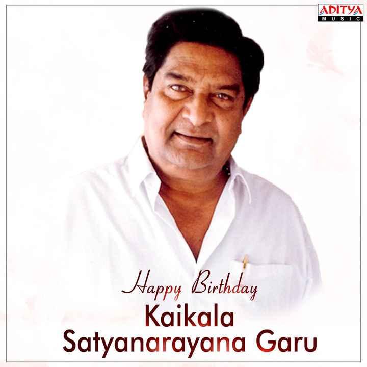 🎂కైకాల సత్యనారాయణ పుట్టినరోజు🎁🎉 - ADITYA MUSIC Happy Birthday Kaikala Satyanarayana Garu - ShareChat