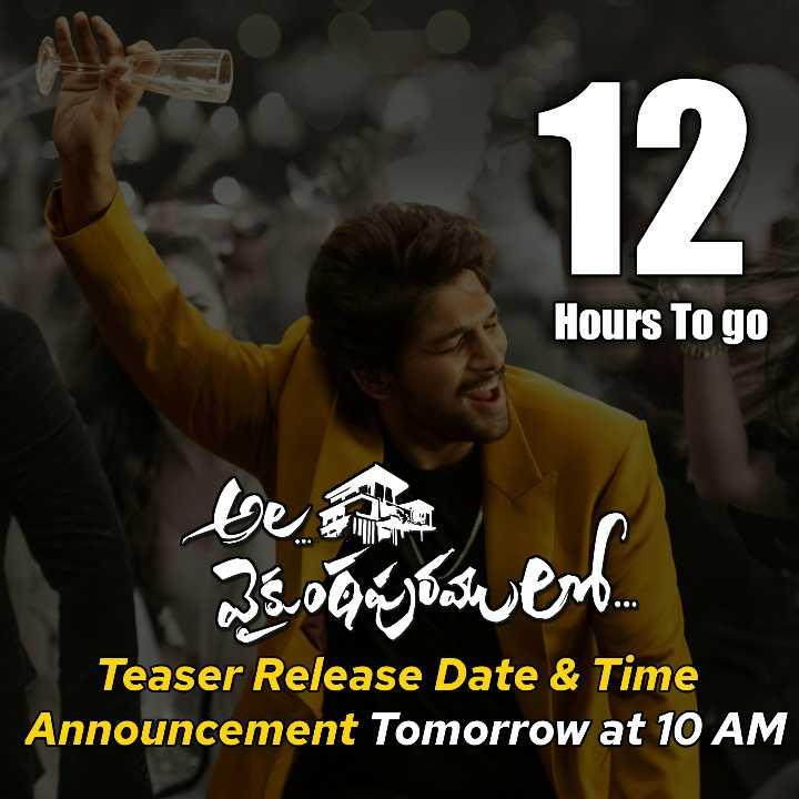 📰టాలీవుడ్ న్యూస్ - Hours Togo ben Zboguyoan er . Teaser Release Date & Time Announcement Tomorrow at 10 AM - ShareChat