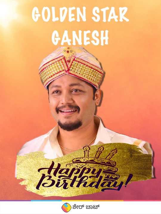 🎂ಗಣೇಶ್ ಹುಟ್ಟುಹಬ್ಬ - GOLDEN STAK GANESH TAS ( ಶೇರ್ ಚಾಟ್ - ShareChat