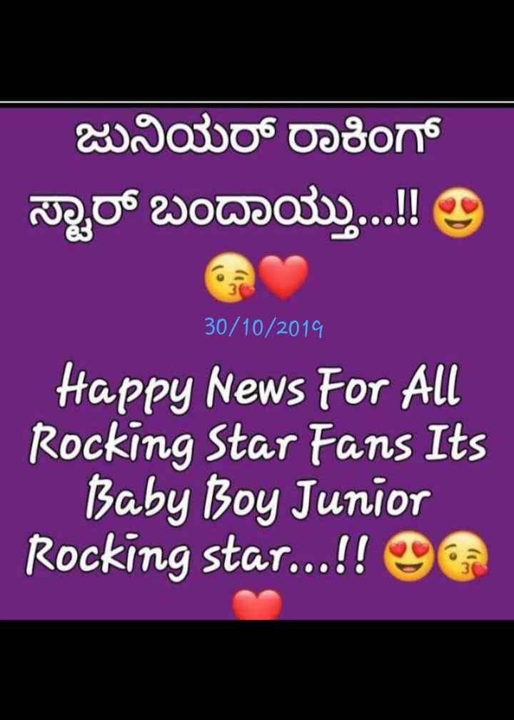 👶ಯಶ್-ರಾಧಿಕಾಗೆ ಗಂಡು ಮಗು - ಜುನಿಯರ್ ರಾಕಿಂಗ್ ಸ್ಟಾರ್ ಬಂದಾಯ್ತು . . ! 30 / 10 / 2017 Happy News For All Rocking Star Fans Its Baby Boy Junior Rocking star . . . ! ! Oe - ShareChat