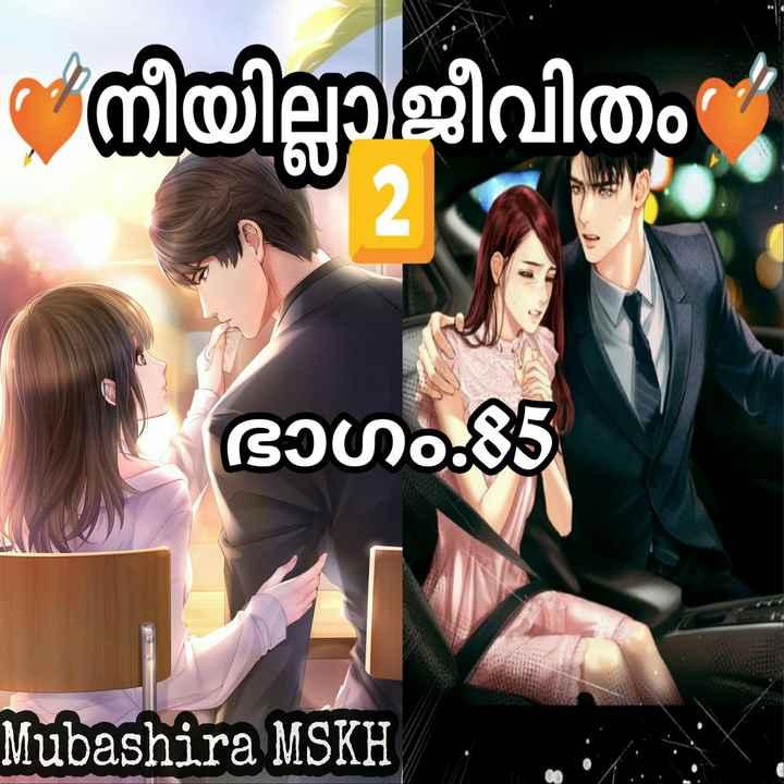 📙 നോവൽ - നിനീയില്ലാജീവിതം ഭാഗം 5 Mubashira MSKH - ShareChat