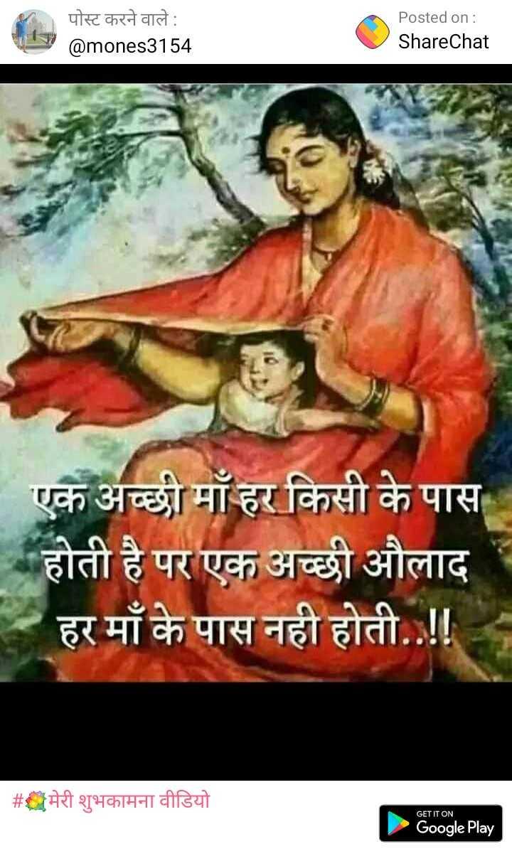 👩👦👦 मेरी माँ मेरा अभिमान - पोस्ट करने वाले : @ mones3154 Posted on : ShareChat एक अच्छी माँ हर किसी के पास होती है पर एक अच्छी औलाद । हर माँ के पास नही होती . . ! ! # मेरी शुभकामना वीडियो GET IT ON Google Play - ShareChat
