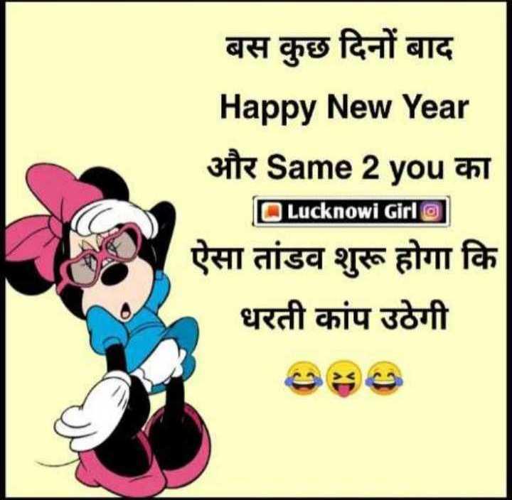 🤷♀️गर्ल्स गैंग - बस कुछ दिनों बाद Happy New Year और Same 2you का Lucknowi Girl O ऐसा तांडव शुरू होगा कि धरती कांप उठेगी - ShareChat