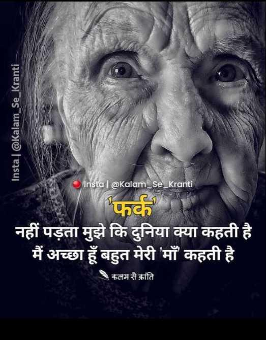 ✍️अल्फ़ाज़✍️ - Instal @ Kalam _ Se _ Kranti D Instal @ Kalam _ se _ Kranti फर्क नहीं पड़ता मुझे कि दुनिया क्या कहती है मैं अच्छा हूँ बहुत मेरी माँ कहती है कलम से क्रांति - ShareChat