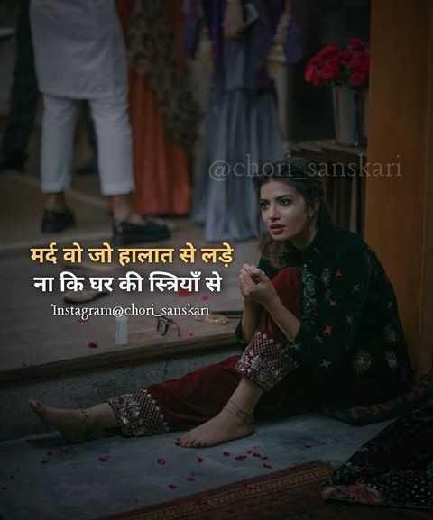 ✍️अल्फ़ाज़✍️ - @ chori _ sanskari मर्द वो जो हालात से लड़े ना कि घर की स्त्रियाँ से Instagram @ chori _ sanskari - ShareChat