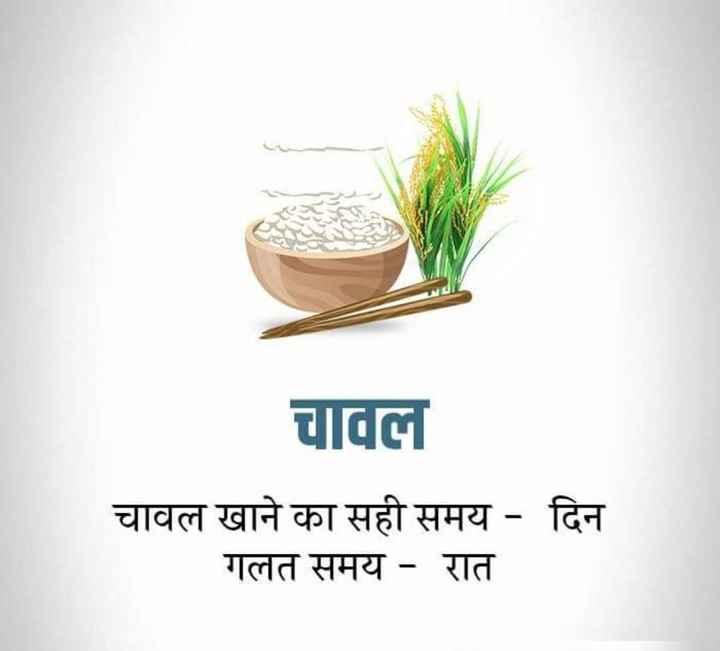 🌡️सेहत टिप्स - चावल चावल खाने का सही समय - दिन गलत समय - रात - ShareChat