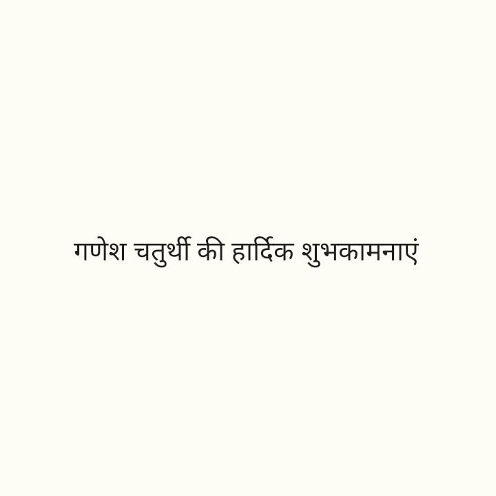 """ऑडियो """"गणपति बप्पा"""" स्पेशल - गणेश चतुर्थी की हार्दिक शुभकामनाएं - ShareChat"""