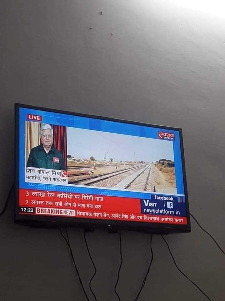 📰 30 जुलाई की न्यूज़ - LIVE शिव गोपाल मिश्रा महामंत्री , रेलवे फेडरेशन 3 लाख रेल कर्मियों पर गिरेगी गाज facebook 9 अगस्त तक सभी जोन से मांगा गया डाटा VISIT Ef 12 : 22 BREAKING NEWS विधायक रोशन बेग , आनंद सिंह और एच विश्वनाथ अयोग्य करार । newsplatform . in - ShareChat