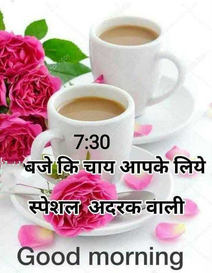 🌞 Good Morning🌞 - Photos M7 : 30 बजे कि चाय आपके लिये स्पेशल अदरक वाली Good morning - ShareChat