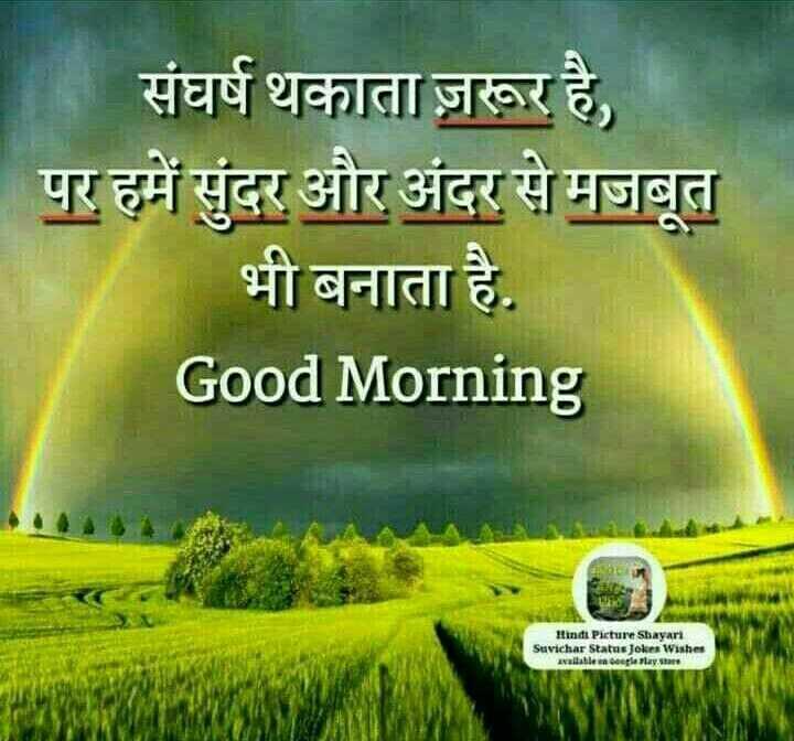 Hi - संघर्ष थकाता ज़रूर है , | पर हमें सुंदर और अंदर से मजबूत भी बनाता है . Good Morning Hindi Picture Shayari Suvichar Status folues Wishes alatile on Google Play Store - ShareChat