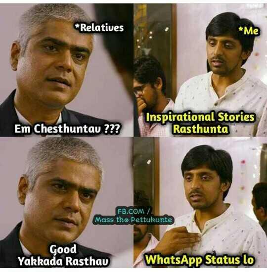 #attitude - * Relatives * Me Em Chesthuntau ? ? ? Inspirational Stories Rasthunta FB . COM / Mass tho Pettukunte Good Yakkada Rasthau WhatsApp Status lo - ShareChat