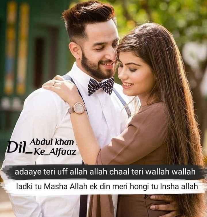 😍 awww... 🥰😘❤️ - Abdul khan Dil Ke Alfaaz adaaye teri uff allah allah chaal teri wallah wallah ladki tu Masha Allah ek din meri hongi tu Insha allah - ShareChat