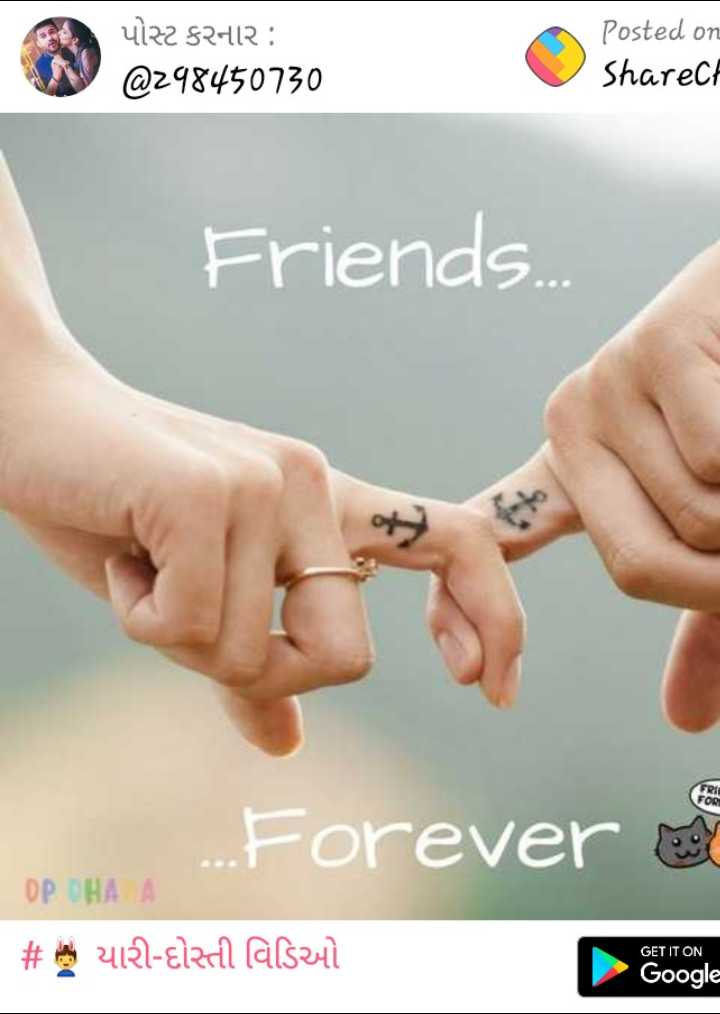 💓dosti💓 - N પોસ્ટ કરનાર : @ 298450730 Posted on ShareCA Friends . . . Forever OP DHA A # 4127 - Elzeil alszu GET IT ON Google - ShareChat