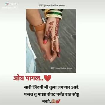 Status marathi love 55+ Marathi