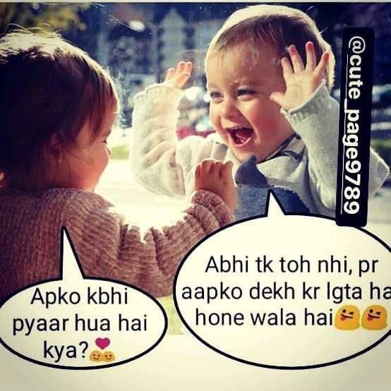 good ni8 - @ cute page9789 Abhi tk toh nhi , pr Apko kbhi ( aapko dekh kr Igta ha pyaar hua hai ) hone wala hai kya ? - ShareChat