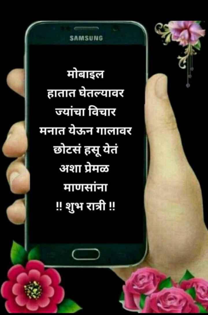 good night 😘😘😴😴 - SAMSUNG मोबाइल हातात घेतल्यावर ज्यांचा विचार मनात येऊन गालावर छोटसं हसू येतं अशा प्रेमळ माणसांना ! ! शुभ रात्री ! ! - ShareChat