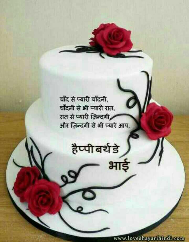 happy birthday🎂 - चाँद से प्यारी चाँदनी , चाँदनी से भी प्यारी रात , रात से प्यारी ज़िन्दगी और ज़िन्दगी से भी प्यारे आप , हैप्पी बर्थडे भाई । www . loveshayarihindi . com - ShareChat