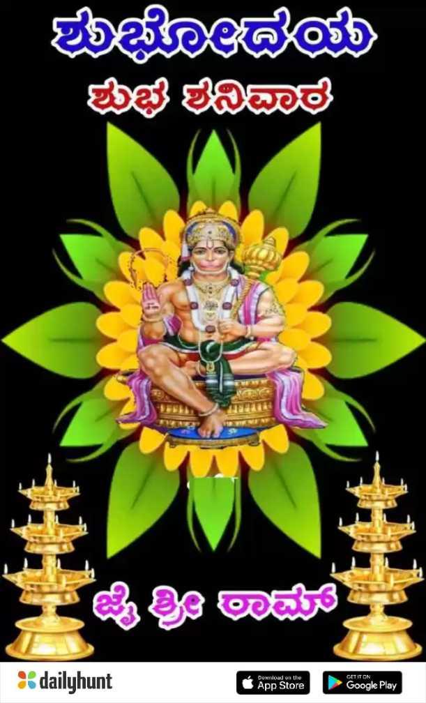 jai hanuman - ಜೋಣಿಯ ಮಿಣಿ ಶನಿವಾಣಿ GET IT ON dailyhunt Download on the App Store Google Play - ShareChat